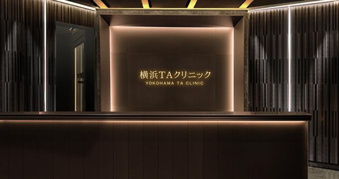 横浜TAクリニックの受付写真