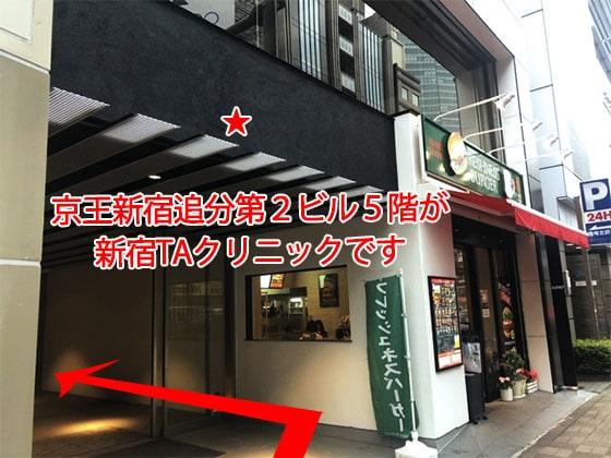 1階にフレッシュネスバーガー様がある「京王新宿追分第2ビル」の5階が当院「新宿TAクリニック」でございます。 入口にエレベーターがございますのでエレベーターでお越しくださいませ。
