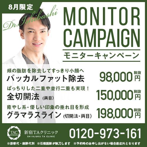 TAクリニック新宿院8月石橋医師のモニターキャンペーン